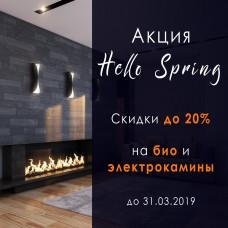 "Акция ""Hello Spring"" Скидки до 20%"