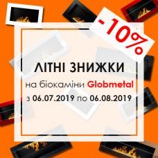 Летние скидки -10% на биокамины Globmetal